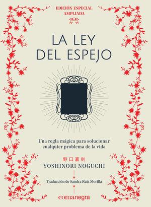 LA LEY DEL ESPEJO (EDICIÓN ESPECIAL AUMENTADA)