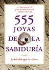 555 JOYAS DE LA SABIDURÍA : LA FELICIDAD SEGÚN LOS CLÁSICOS